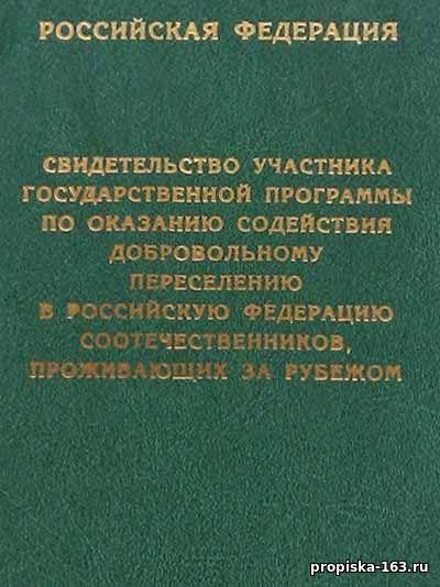 какие документы нужны для переселения соотечественников